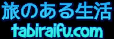旅のある生活/tabiraifu.com